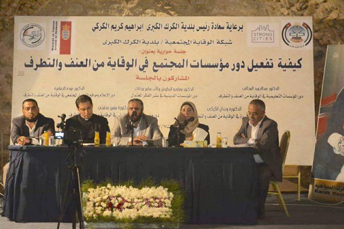 """جلسه حوارية بعنوان """"كيفية تفعيل دور مؤسسات المجتمع المحلي في الوقاية من العنف والتطرف"""""""